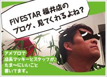 FIVESTAR福井店のブログはコチラから