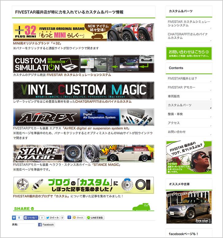 FIVESTAR福井店 カスタムのページ