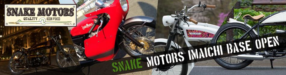 SNAKE MOTORSがFIVESTAR福井店にオープン