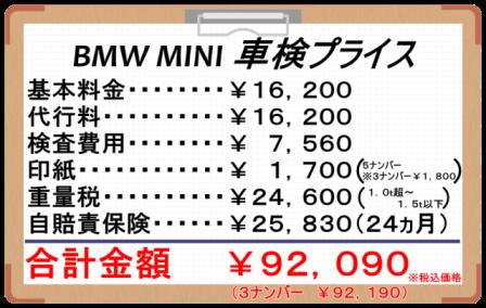 車検金額表 Web小サイズ